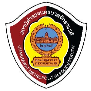 สถานีตำรวจนครบาลจักรวรรดิ / Chakrawat Police Station / 02 225 4094 / 02 225 4077